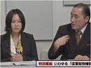 2/3【プロパガンダ】いわゆる「従軍慰安婦問題」の嘘 [桜H26/3/29]