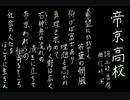 【夏の校歌】帝京【甲子園アレンジ】