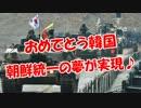 【おめでとう韓国】 朝鮮統一の夢が実現♪