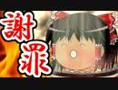 【謝罪回】ゆっくりのゆっくりによるニコ生放送事故【ゆっくり解説】
