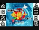 【MUGEN】都道府県対抗!全国一トーナメントpart58【全国編】