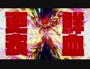 【MAD】キルラキル【One Vision】