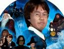 薬草学レ○プ!ホグワーツ魔法魔術学校1年