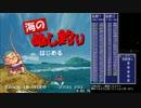 【TAS】海のぬし釣り in 3:31.53