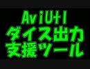 【欲しかったので】AviUtlダイス出力支援ツール【TRPGリプレイ用に作った】