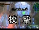 【地球防衛軍4】無鉄砲ゆっくりのINF縛り mission49【挟撃】
