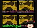 【ゆっくり実況プレイ】レミングス2_Part52
