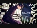 【タラチオ】 孤独の声明 歌ってみた 【PV】