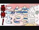 【チャー研投稿祭'14】恐怖!こんなところ