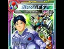 スーパーロボット大戦CC ガンダムF91参戦