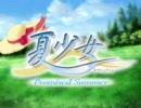 夏少女 -Promised Summer-