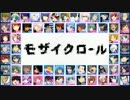 【合唱】モザイクロール