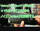 ヤフオクで買ったGTX660のノイズ(noise)を直す