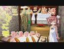 【テトオリジナル曲】 憧れはミノムシ生活 【重音テト誕生...