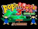 【プラス】pop'n music 3・4 主得ベスト+【作業用BGM】