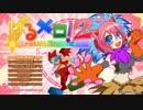ぱるメロ!2 -Music Streamer タイトルBGM