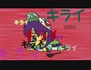 【蒼姫ラピス】大大大キライ / でんの子P