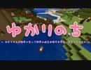 【Minecraft】 ゆかりのち 6日目 【ゆかり