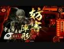 【戦国大戦】PNアレな君主が新カードと謀将で頑張る4【征12国】
