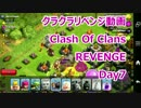 Clash Of Clans REVENGE クラクラリベンジ day07