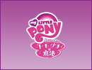 マイリトルポニー~トモダチは魔法~ 第50話「名探偵ピンキーパイ!」
