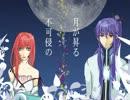 【神威がくぽ】 「不可侵の月が昇る」 オリジナル曲