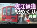 ゆかれいむで近江鉄道駅めぐり~後編~