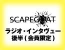 SCAPEGOAT 「赤いバスルーム」インタヴュー 後半(会員限定)