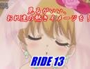 見るがいい、おれ達の熱きイメージを!Ride13【ヴァンガード対戦動画】