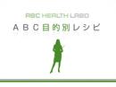 [健康レシピ] うなぎの南蛮漬け [ABC HEALTH LABO]