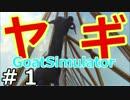 ヤギ!ヤギ!ヤギ!世界を蹂躙する『Goat Simulator』実況 01