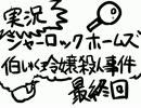 卍【クソゲー】シャーロックホームズ伯爵
