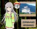 【モバマス】星輝子とキノコの話12 ホテルきのこの森