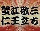【猛毒】蟹江敬三・仁王立ち【音のみ】