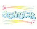 【ラジオ】三澤紗千香のさちからじお。(25)