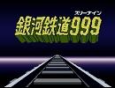 【銀河鉄道999】OPをMSXのFM音源で。