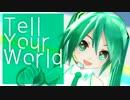 【MMD】でんきあぴミクでTell Your World