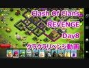 Clash Of Clans REVENGE クラクラリベンジ day08