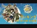 【艦これ】艦これ動画ランキング #08 2014年 03月号【ランキング】