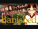 【Banished】体操着りっちゃんの村人100人計画 その5