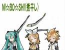 【初音ミク】【鏡音リン・レン】NI☆BO☆SHI(煮干し)【完全に電波】