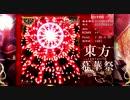 「東方幕華祭」 難易度EXTRA パチュリー その2 フラン戦