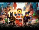LEGO ムービー Everything Is AWESOME!!!