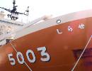 【南極観測】南極観測船「しらせ」日本帰国【お疲れ様】