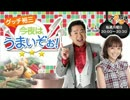 2014/04/07 グッチ裕三 今夜はうまいぞぉ! (第53回)