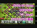 Clash Of Clans REVENGE クラクラリベンジ day09