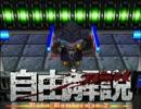 【解説・・?】爆ボンバーマン2を超フリーダムに解説実況!...
