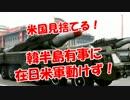 【米国見捨てる】韓半島有事に在日米軍動けず!