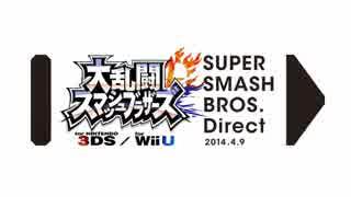 大乱闘スマッシュブラザーズ Direct 2014.4.9【前編】
