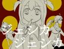【ぱむ】ジェシカ【UTAUカバー】